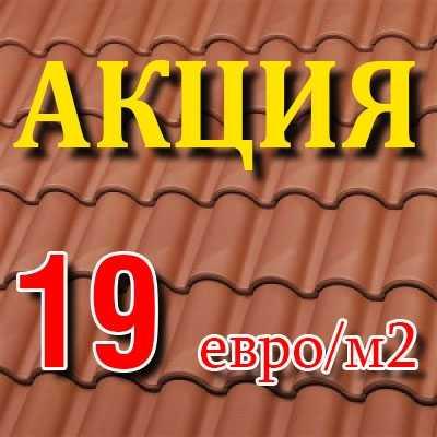 Двухволновая, Red. Натуральная черепица в Севастополе, Симферополе, Крыму